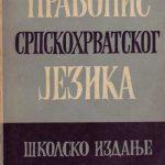 http://upload.wikimedia.org/wikipedia/sh/1/1b/Pravopis-srpskohrvatskog-jezika.jpg
