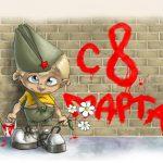http://www.mihailov.biz/wp-content/gallery/march8/8-marz-1.jpg