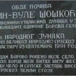 http://www.hazud.hr/portal/wp-content/uploads/2016/08/%C4%8Detni%C4%8Dki-spomenik-Br%C4%91ani-Banovina.jpg
